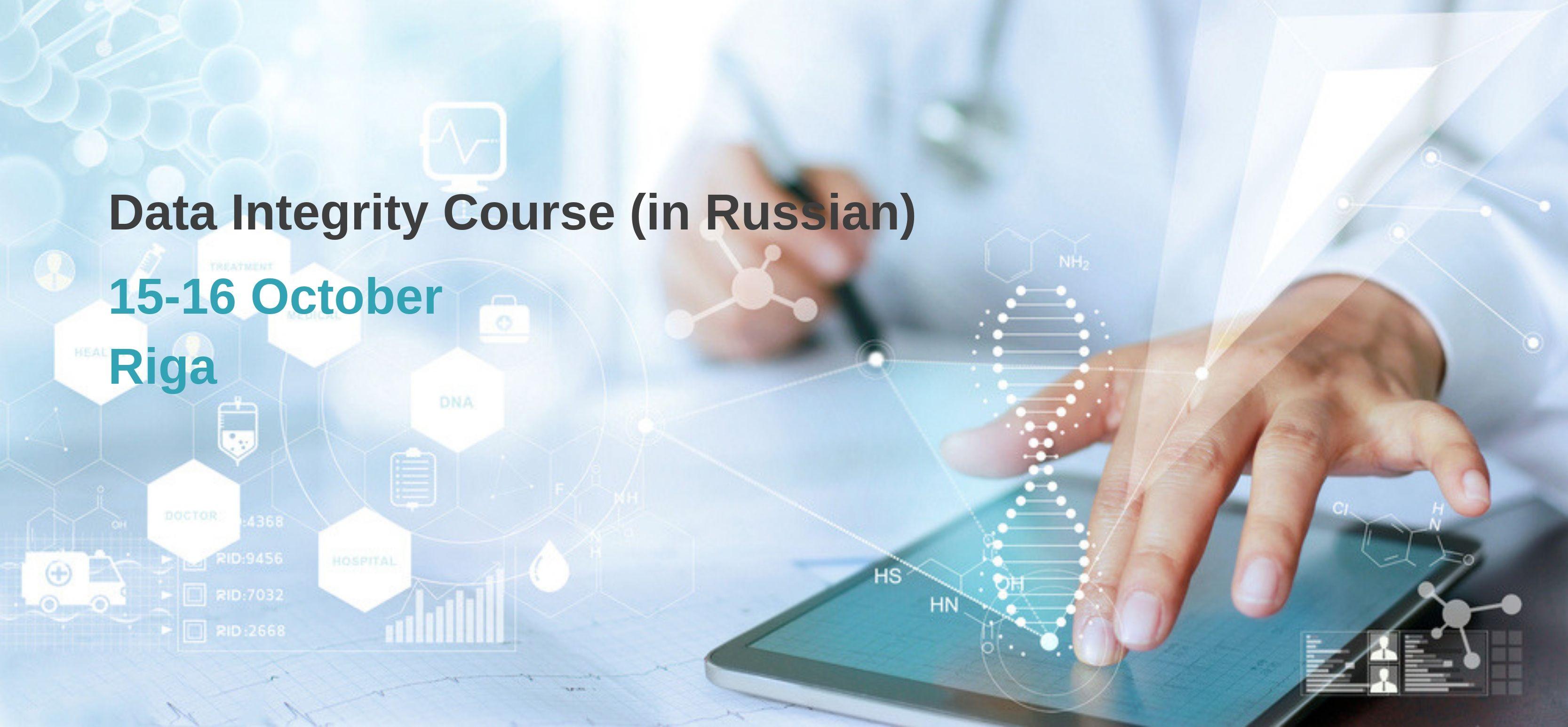 Data Integrity Course