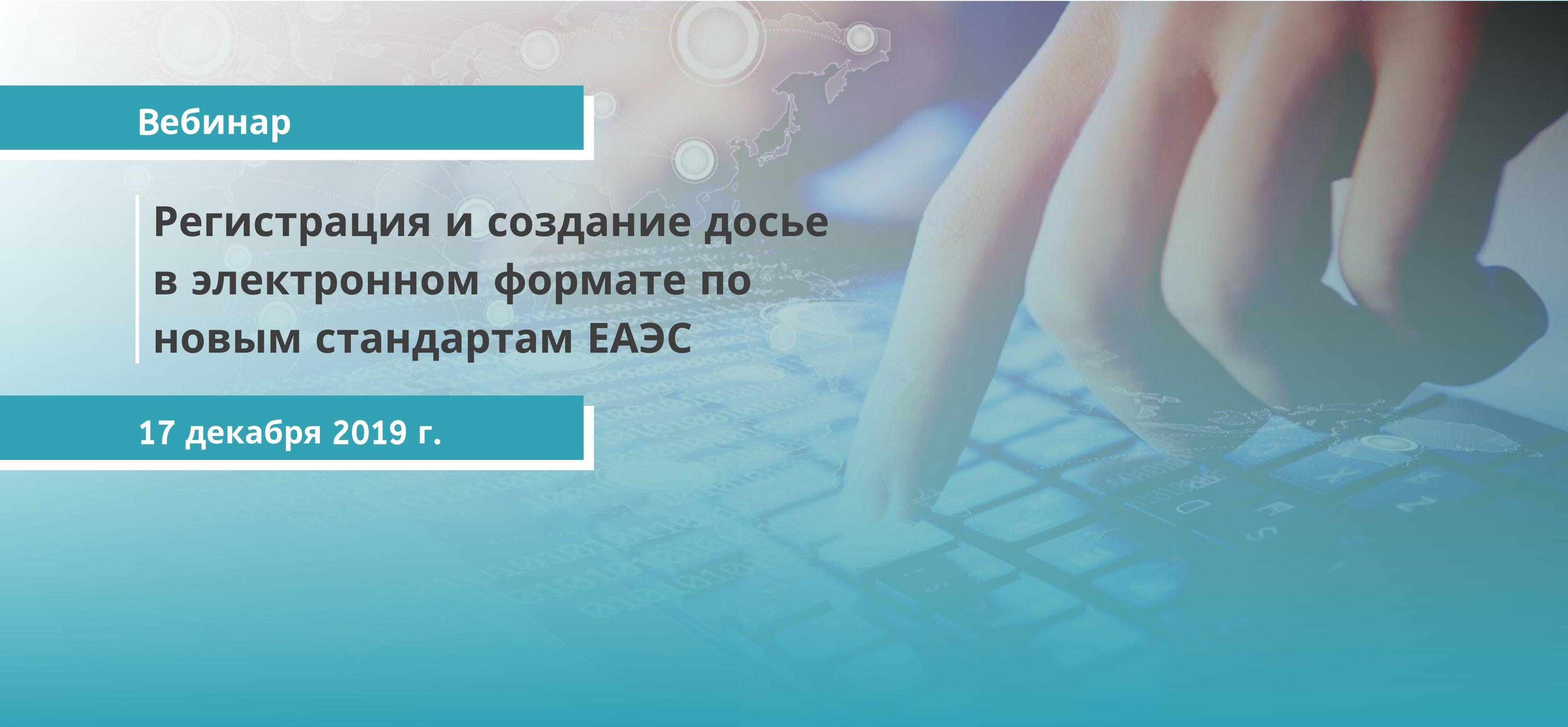 Bебинар: Регистрация и создание досье в электронном формате по новым стандартам ЕАЭС