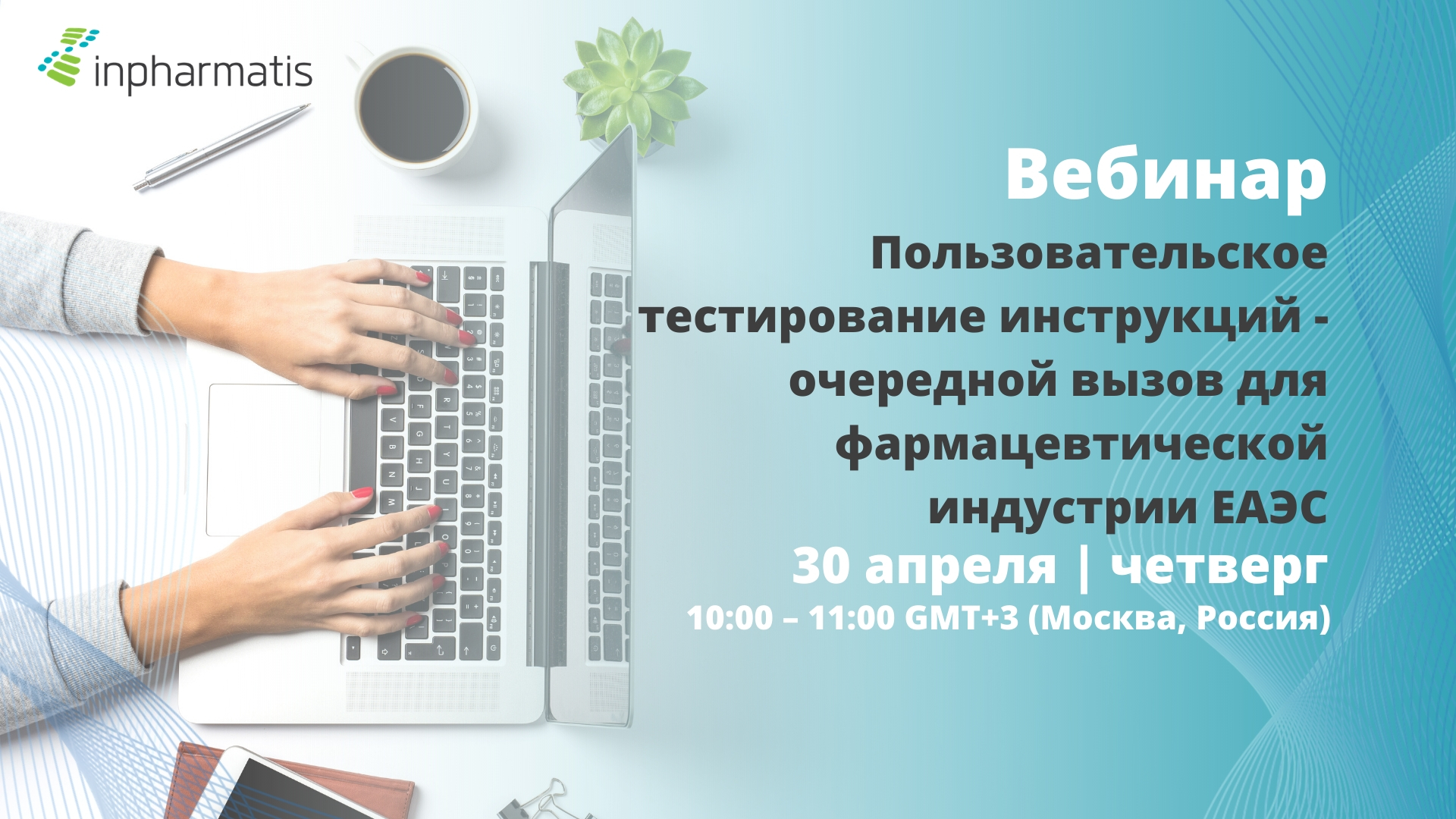 User Testing Instructions Webinar on 30 April in Russian