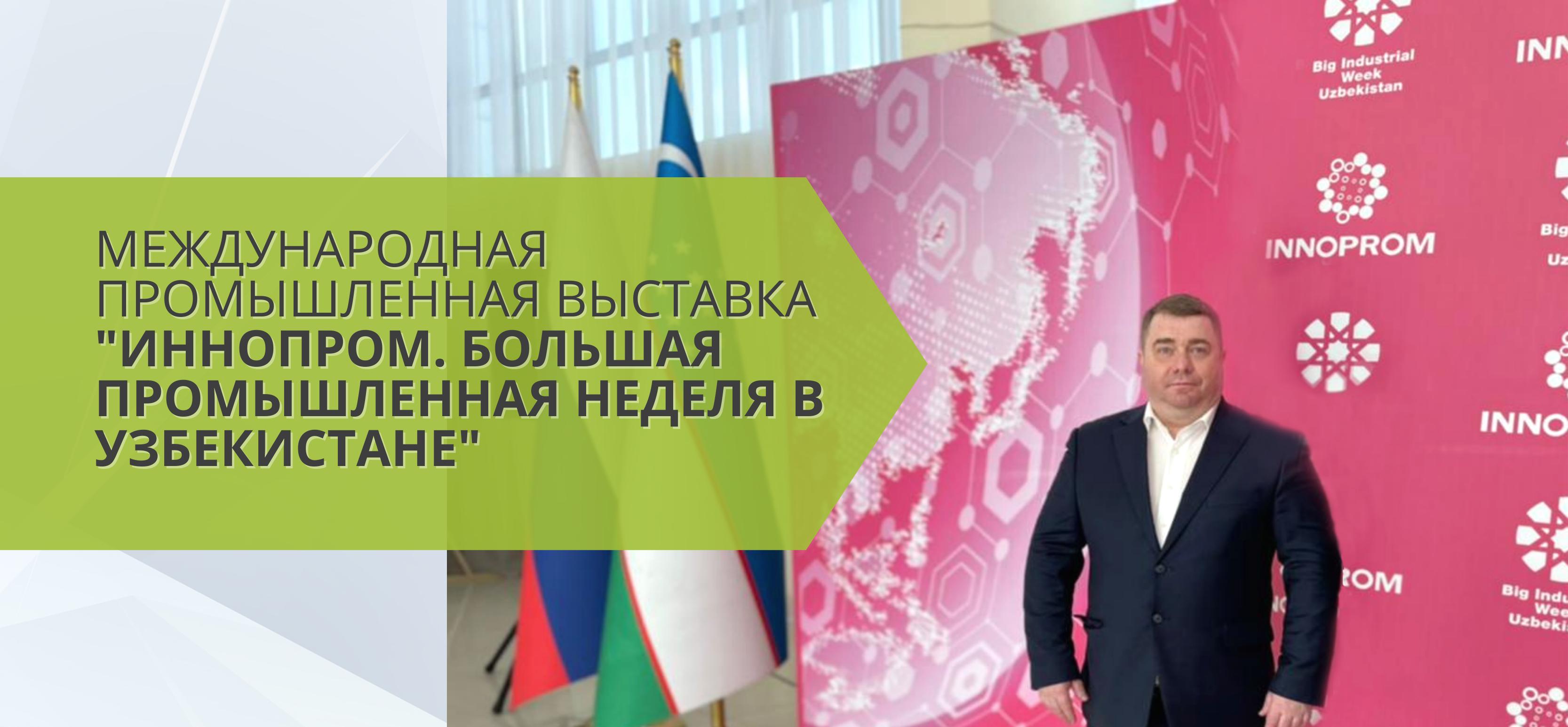 Inpharmatis на выставке «Иннопром» 2021 в Узбекистане