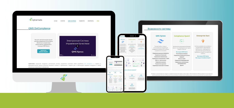 Inpharmatis запустил веб-страницу об автоматизации управления качеством на фармпроизводстве на русском языке
